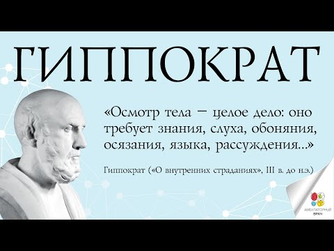 Гиппократ. Образовательная программа для студентов. Эфир от 23.09.2020г ч1