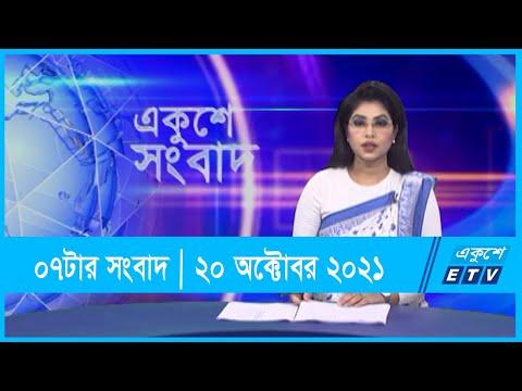 07 PM News || সন্ধ্যা ০৭টার সংবাদ || 20 October 2021 || ETV News