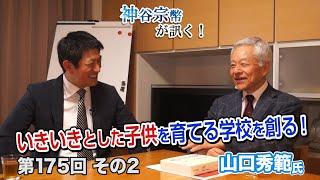 第175回② 山口秀範氏:いきいきとした子供を育てる学校を創る!