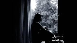 ماتحزنش أداء صوتي سارةمحمد تحميل MP3