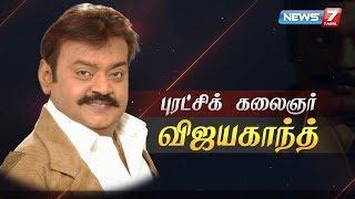 விஜயகாந்தின் கதை | Captain Vijayakanth's Story | News7 Tamil