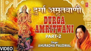 Durga Amritwani Part 2 Durga Maa Dukh Harne Wali By Anuradha Paudwal [Full Song] I Durga Amritwani - Download this Video in MP3, M4A, WEBM, MP4, 3GP