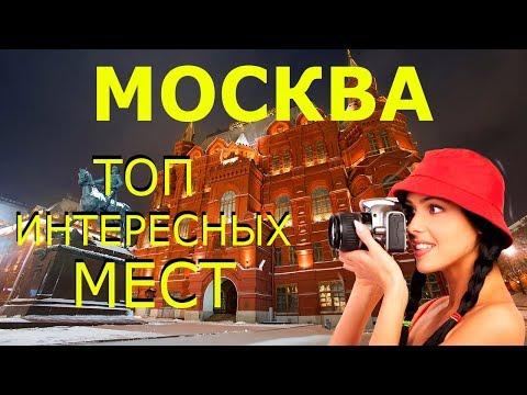 Москва 2019! Достопримечательности МОСКВЫ! Что Посмотреть в МОСКВЕ за 1 День?