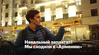 Навальный заплатит!  Мы сходили в «Армению»
