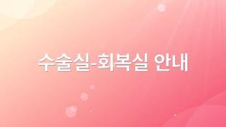 한림대학교성심병원 - 수...