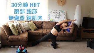 無儀器長肌肉#1:HIIT 30 分鐘 腹部 腿部 by Grace Life
