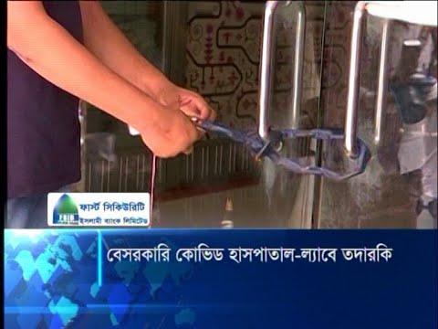 কোভিড পরীক্ষায় প্রতারণা-জালিয়াতি ধরার পড়ার পর কঠোর হয়েছে অধিদপ্তর | ETV News