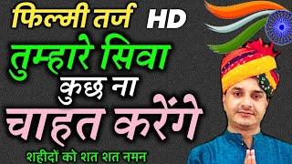 तुम्हारे सिवा कुछ ना चाहत करेंगे - फ़िल्मी धुन देशभक्ति | Patriotic | Mukesh Kumar Bhajan | Song - Download this Video in MP3, M4A, WEBM, MP4, 3GP