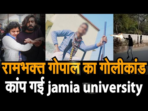 Jamia Firing Gopal का गोलीकांड CAA Protest Shootout कांप गई jamia university और Delhi Police