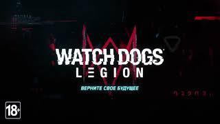 Watch Dogs 3: Legion: 2020 | Трейлер игры на русском | 18+ | март: 2020 |