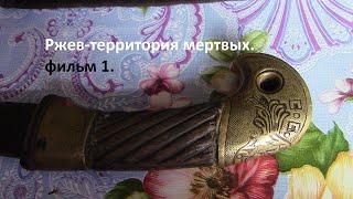 Ржев-территория мертвых.(фильм1) 363сд. РККА.
