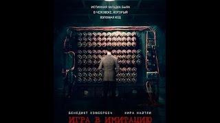 """Смотреть онлайн Фильм """"Игра в имитацию"""", 2014 год"""