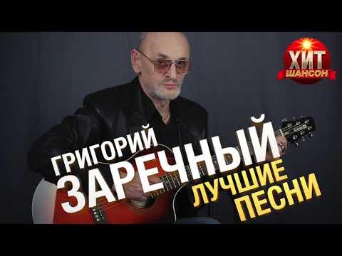 Григорий Заречный - Лучшие Песни