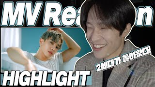 eng) HIGHLIGHT 'Not The End' MV Reaction | 하이라이트 '불어온다' 뮤직비디오 리액션 | Korean Fanboy Moments | J2N VLog