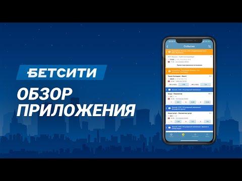 Приложение Бетсити – обзор мобильного приложения Betcity