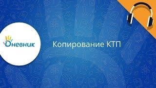 Копирование КТП в Дневник.ру. Инструкция