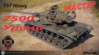 T57 Heavy МАСТЕР ( 7500 урона)