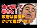 """ゴーン氏パスポートの""""完璧な管理方法""""に唖然!国の威信にかけても日本で裁きを!!"""