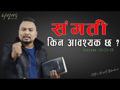 संगती किन आवश्यक छ ? // Rohit Dhakal// Nepali Sermon