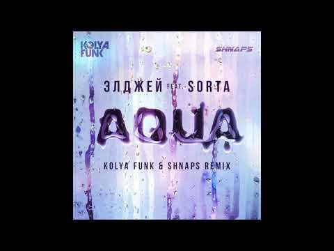 Элджей & Sorta - Aqua (Kolya Funk & Shnaps Remix)