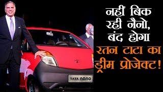 Tata Motors की लखटकिया कार Nano की यात्रा होने वाली है खत्म