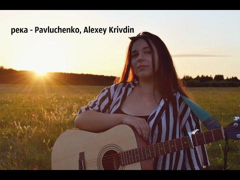 Река - Pavluchenko, Alexey Krivdin // кавер