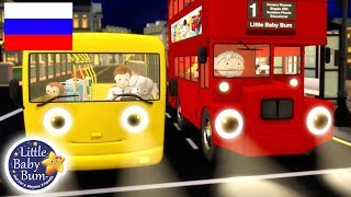детские песенки   Колеса у автобуса - Часть 7   мультфильмы для детей   Литл Бэйби Бум