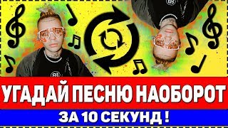 УГАДАЙ ПЕСНЮ НАОБОРОТ ЗА 10 СЕКУНД ! | РУССКИЕ ХИТЫ 2020 !
