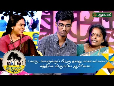 Uravai Thedi 16-10-2016 Teacher meets her students after 8 years | Puthuyugam Tv