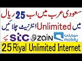25 Riyals Unlimited free internet on STC & ZAIN Or Mobily | STC/ZAIN/MOBILY Free Unlimited internet
