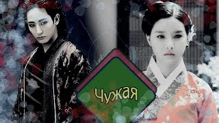 ● Scholar Who Walks The Night || GVI & HYE RYEONG ‹ Чужая›