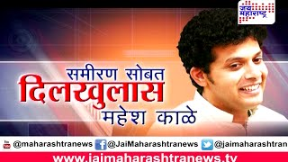 Sameeran Sobat Dilkhulas With Mahesh Kale Part 1