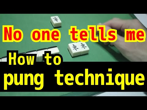 【Mahjong】How to pung technique