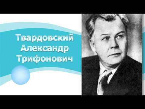 Твардовский  Александр Трифонович презентация о писателе видео