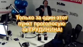 Программные пункты программы Грудинина П.Н. - озвучивает Болдырев Ю.Ю.