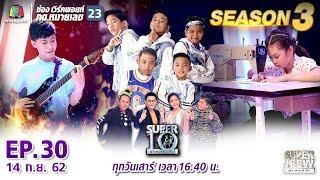 SUPER 10 | ซูเปอร์เท็น Season 3 | EP.30 | 14 ก.ย. 62