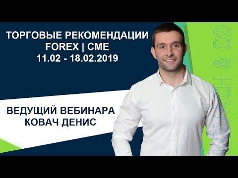 Торговые рекомендации FOREX | CME от Ковача Дениса 11.02 - 18.02.2019