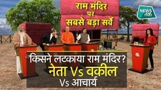अंजना ओम कश्यप के LIVE शो में राम मंदिर पर जोरदार बहस EXCLUSIVE   News Tak