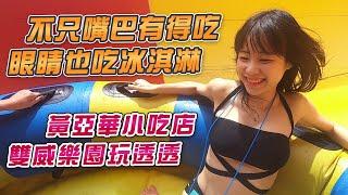 【旅遊ルル】馬來西亞著名黃亞華小吃店、雙威樂園玩透透!不只嘴巴有得吃眼睛也吃冰淇淋!╰(*°▽°*)╯