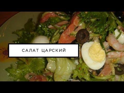 Салат «Царский» с креветками