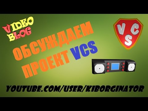 Обсуждаем проект VCS (VideoBlog 4.02.15)