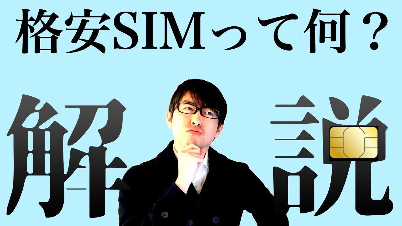 格安SIM・格安スマホとは? 基礎をわかりやすく解説 #格安 #スマホ