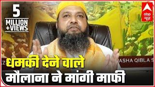 Maulana Ali Qadri Threatens ABP News, Later Apologises | ABP News