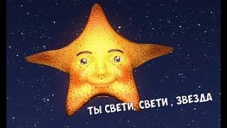 """""""Ты свети, свети звезда"""", колыбельная детям"""