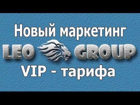 LeoPays   новый VIP маркетинг