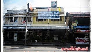 preview picture of video 'ร้านกรอบไม้สุรินทร์ - Frame Design Surin, THAILAND'