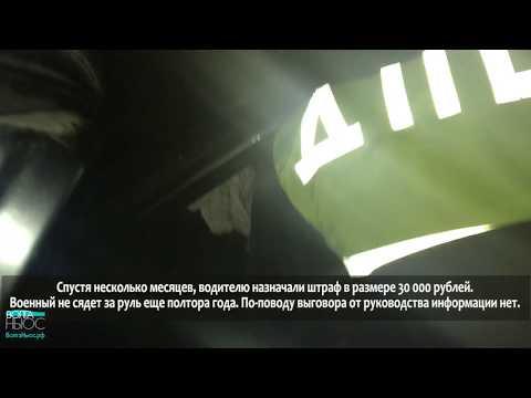 Военнослужащего, который снес ограждение на Волжском шоссе, лишили прав