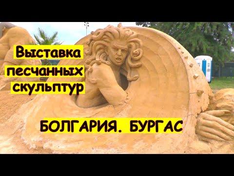 , title : 'Скульптуры из песка Бургас, Болгария. Красивые фигуры из песка'