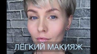 Анна Измайлова Лёгкий макияж на каждый день