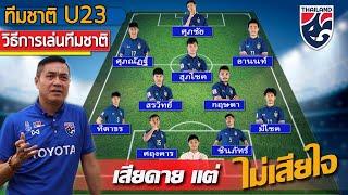 เสียดาย แต่ไม่เสียใจ / ใครดีใครแย่ ทีมชาติไทย U 23